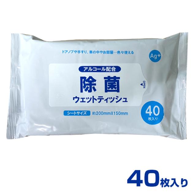 在庫あり PM12時まで即日発送[1パック] アルコール配合 除菌ウェットティッシュ 銀イオン配合(Ag+) 40枚入 除菌シート 無香料 ウィルス対策 消毒 ウェッティ (20y5m)