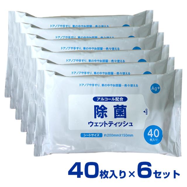 在庫あり PM12時まで即日発送[6パックセット] アルコール配合 除菌ウェットティッシュ 銀イオン配合(Ag+) 40枚入x6個 除菌シート 無香料 ウィルス対策 消毒 ウェッティ (20y5m)