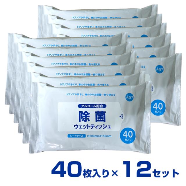 在庫あり PM12時まで即日発送[12パックセット] アルコール配合 除菌ウェットティッシュ 銀イオン配合(Ag+) 40枚入x12個 除菌シート 無香料 ウィルス対策 消毒 ウェッティ (20y5m)