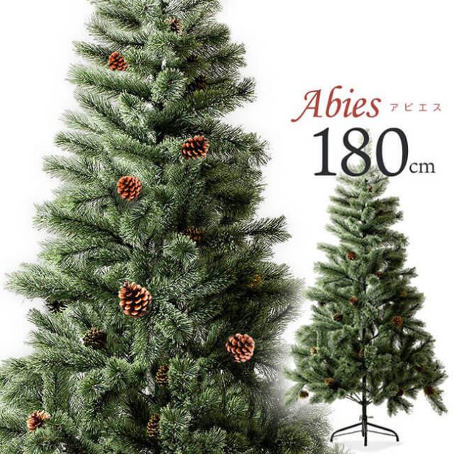 [シンプルでおしゃれなクリスマスツリー!]アビエス 北欧風ドイツトウヒツリー 180cn ヌードツリー クラッシックタイプ オーナメントなし HAC2-0248/ABIES180(20y11m)
