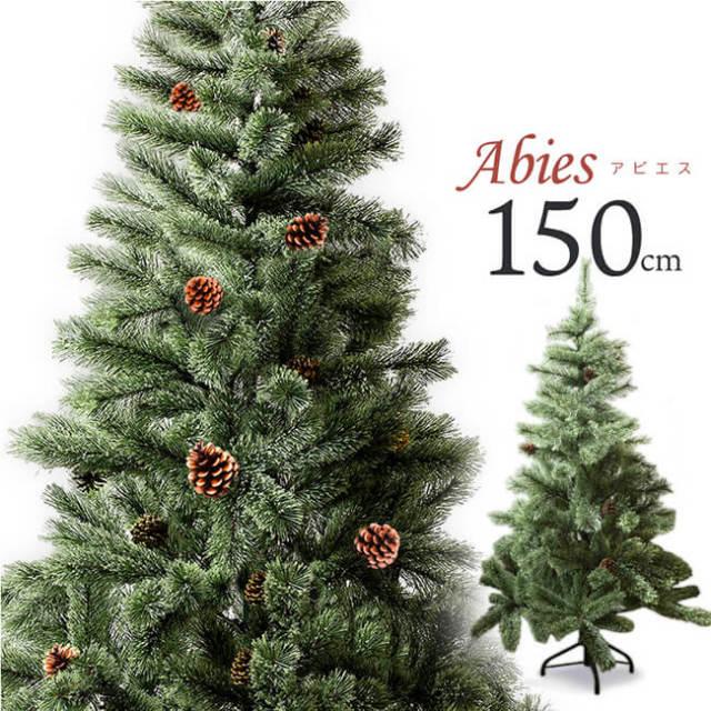 [シンプルでおしゃれなクリスマスツリー!]アビエス 北欧風ドイツトウヒツリー 150cn ヌードツリー クラッシックタイプ オーナメントなし HAC2-0191/ABIES150(20y11m)