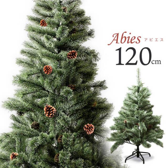 [シンプルでおしゃれなクリスマスツリー!]アビエス 北欧風ドイツトウヒツリー 120cm ヌードツリー クラッシックタイプ オーナメントなし HAC2-0190/ABIES120(20y11m)