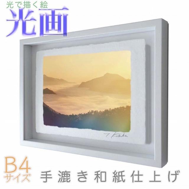 プロカメラマン片岡司 光画「大雲海」 B4サイズ 光で描く絵 手漉き和紙仕上げ 014-B4-ホワイト綺麗 背景 パステルカラー 和紙アート(21y8m)