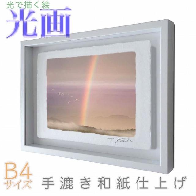 プロカメラマン片岡司 光画「虹と白鳥」 B4サイズ 光で描く絵 手漉き和紙仕上げ 013-B4-ホワイト綺麗 背景 パステルカラー 和紙アート(21y8m)