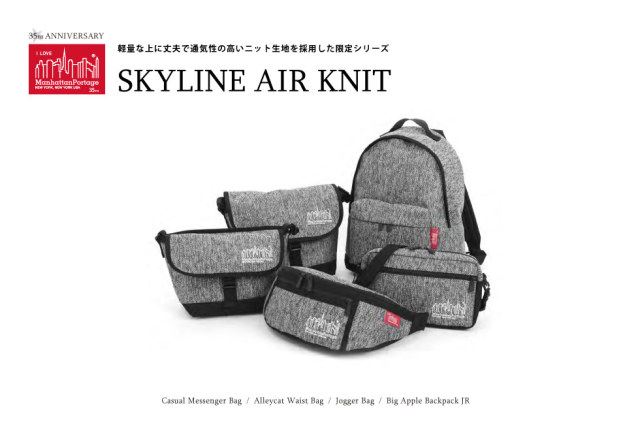 (マンハッタンポーテージ) Manhattan Portage SKYLINE AIR KNIT Casual Messenger Bag MP1605JRAIRKNIT