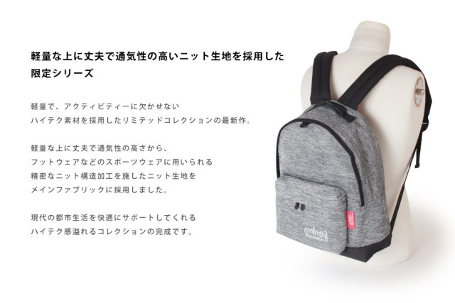 (マンハッタンポーテージ) Manhattan Portage SKYLINE AIR KNIT Big Apple Backpack JR MP1209JRAIRKNIT