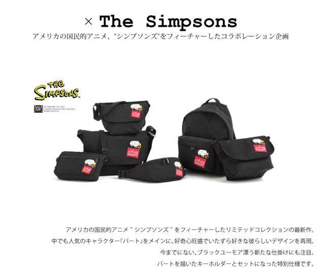 (マンハッタンポーテージ) Manhattan Portage ×The Simpsons Casual Messenger Bag MP1603SIMPSONS