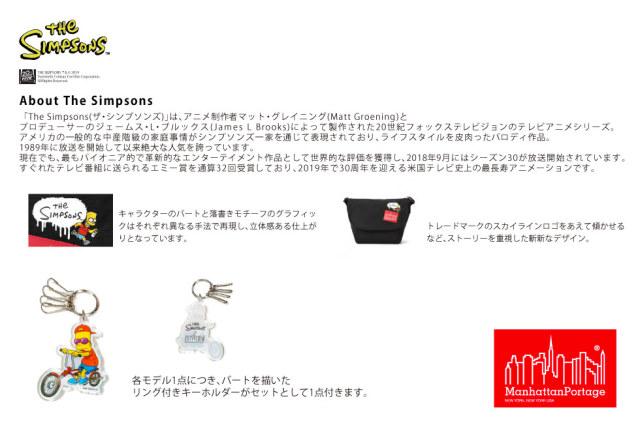 (マンハッタンポーテージ) Manhattan Portage ×The Simpsons Casual Messenger Bag MP1603SIMPSONS