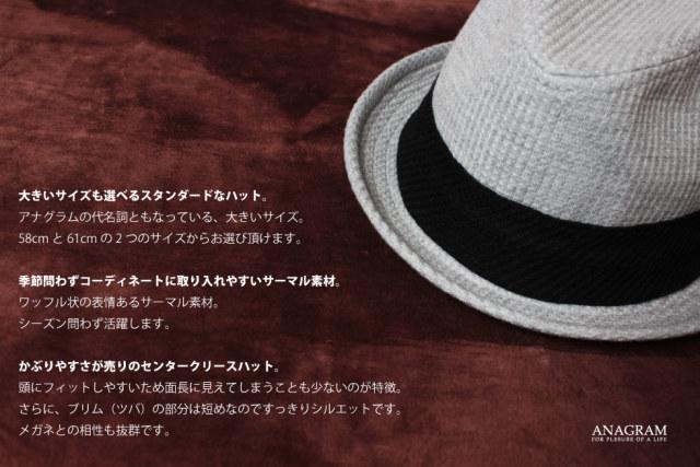 (アナグラム) ANAGRAM ワッフル サーマルハット 中折れハット 大きいサイズ 帽子 メンズ レディース
