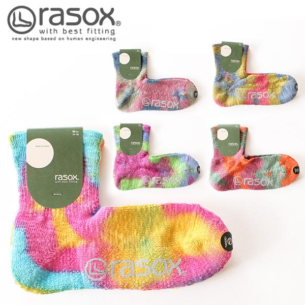 【即納】rasox ラソックス タイダイミッド L字ソックス 靴下 【クロネコDM便対応/メール便送料無料】