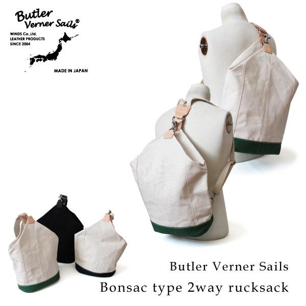 (バトラーバーナーセイルズ) Butler Verner Sails ボンサック 2way リュックサック デイパック パラフィンキャンバス