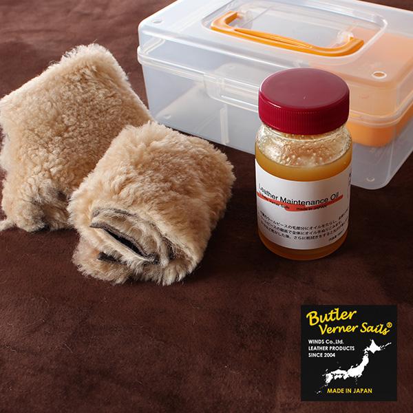 【即納】Butler Verner Sails レザーメンテナンスオイル 革油 ウールピースセット バトラーバーナーセイルズ