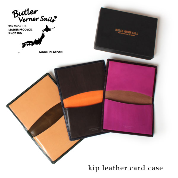 (バトラーバーナーセイルズ) Butler Verner Sails キップレザー名刺入れ 本革 名刺ケース カードケース 名刺ホルダー