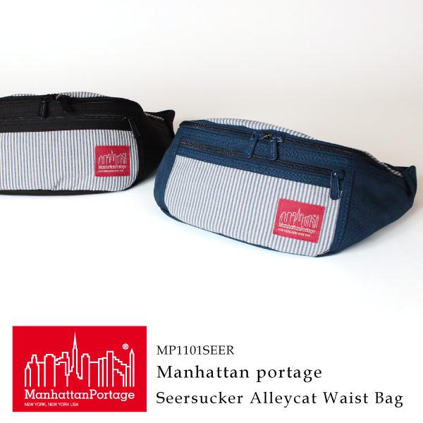 (マンハッタンポーテージ) Manhattan Portage シアサッカー アレイキャットウエストバッグ ボディバッグ ヒップバッグ 限定モデル