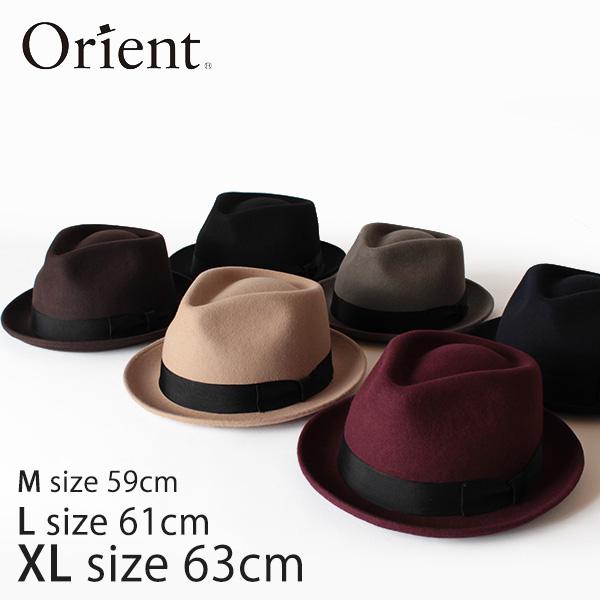 LINE限定クーポンで20%OFF★【即納】【送料無料】Orient オリエント フェルトハット 中折れハット M59cm XL63cm 大きいサイズ 帽子
