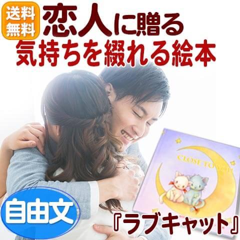 【送料無料】彼氏に贈るプレゼント絵本:ラブキャット【B:自由文】