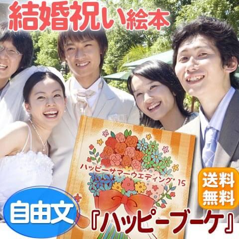 【送料無料】結婚祝いのプレゼントに♪結婚祝いオリジナル絵本『ハッピーブーケ』【自由文で作れる絵本】