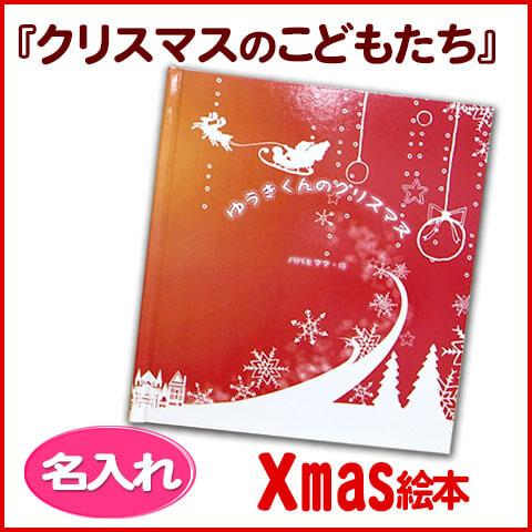『クリスマスのこどもたち』 お子様が主人公 クリスマス名入れ絵本 オリジナル絵本 クリスマスプレゼント 子供用