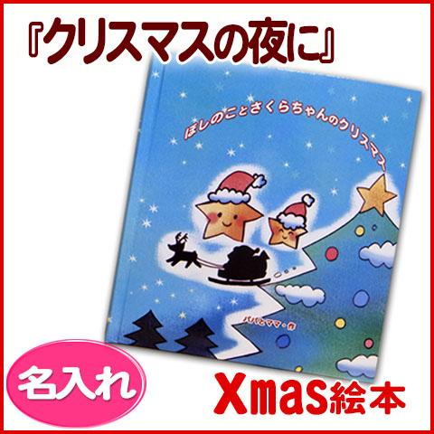 クリスマス 絵本 名入れ絵本