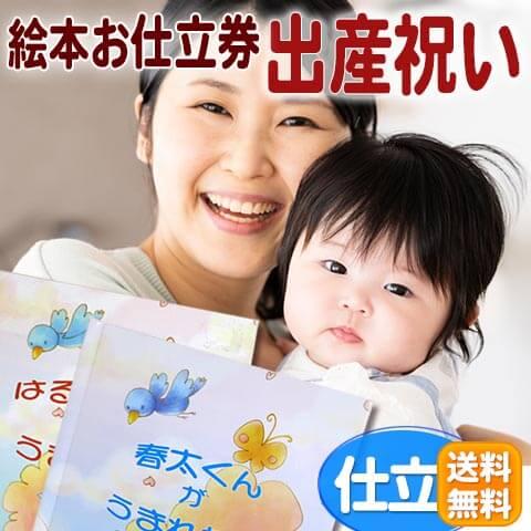 【送料無料】お仕立券|出産祝いプレゼントにオリジナル絵本
