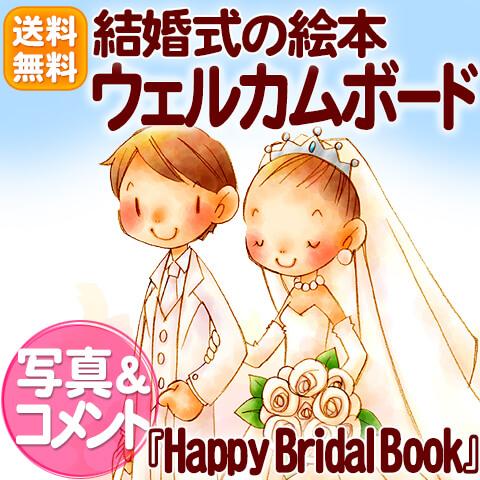 【送料無料】ウェルカムボード&寄せ書き絵本『Happy Bridal Book』【C:名入れ※注文後入力フォームあり】