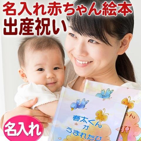 出産祝いのプレゼント【お名前・出産日など入れて完了♪】絵本【C:名入れ】
