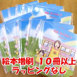 絵本増刷【10冊以上】