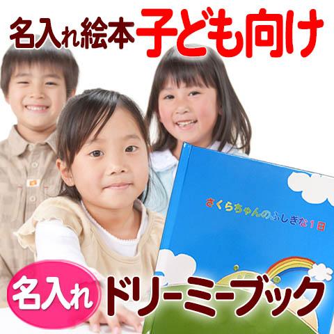 子供絵本 友達やおばあちゃんの名前も変更できる『ドリーミーブック』【C:名入れ】
