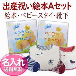 【送料無料】出産祝いの贈り物に『オリジナル絵本と、スタイ・くつ下セット』(Aセット)名入れ名前変更♪