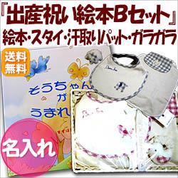 【送料無料】出産祝いの贈り物に『オリジナル絵本と、スタイ・ガラガラ・パットセット♪』(Bセット)名入れ名前変更♪