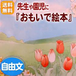 送料無料!先生・園児へオーダーメイドな卒園記念品に|おもいで絵本【自由文】