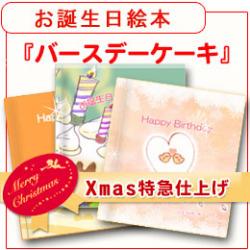 オリジナル絵本・誕生日プラン「バースデーケーキ」 クリスマス特急仕上げ