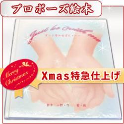プロポーズのブレゼントとして感動の声続出絵本! クリスマス特急仕上げ