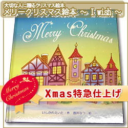大切な人に贈るメリークリスマス絵本 『~ I  wish ~ 』クリスマス特急仕上げ