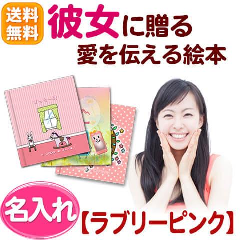 【送料無料】彼女へのプレゼントに『愛を伝える絵本』【名入れ絵本】ラブリーピンク