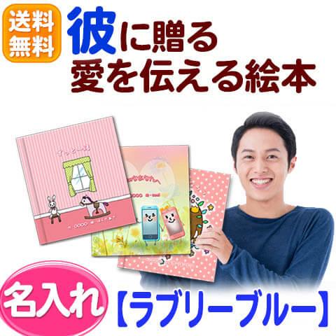 【送料無料】彼氏へのプレゼントに『愛を伝える絵本』【名入れ絵本】ラブリーブルー