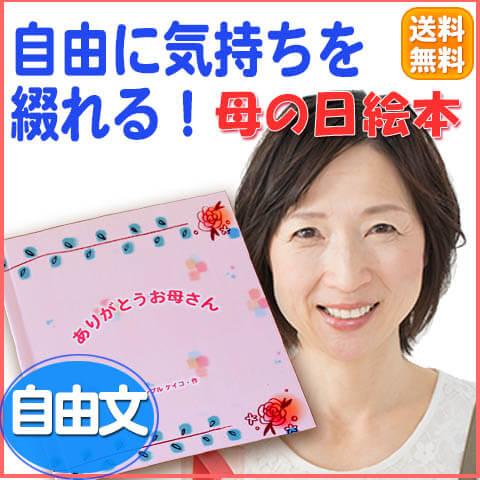 【送料無料】母の日にお母さんに贈る絵本 写真ページ付き♪【自由文で作れる絵本】