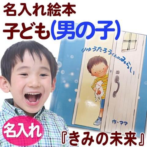 子ども向けプレゼント絵本『きみの未来』男の子用【C:名入れ】
