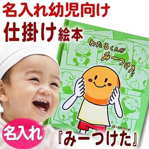 楽しい仕掛け幼児絵本『みーつけた』お子様が主人公に!【名入れ絵本】