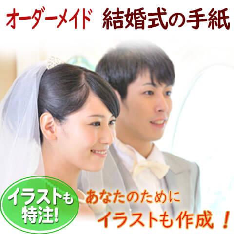 両親贈呈~結婚式の手紙をオーダーメイド絵本に【イラストまでオーダーメイド!】
