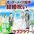 結婚祝いオーダーメイド絵本 |ラブフラワー【A:絵を描く】