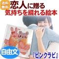 【送料無料】恋人に贈るプレゼント絵本:ピンクラビ【B:自由文】