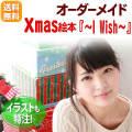 【送料無料】クリスマスに贈る オーダーメイド絵本 『〜I  wish〜』【A:絵を描く】