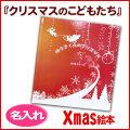 【送料無料】お子様が主人公のクリスマス名入れ絵本『クリスマスのこどもたち』【C:名入れ】