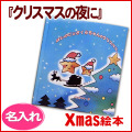 『クリスマスの夜に』 お子様が主人公 クリスマス名入れ絵本 クリスマスプレゼント子供用