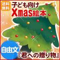 【送料無料】クリスマスお子様に贈る絵本『君への贈り物』ストーリー変更あり【B:自由文】