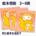 絵本増刷【3冊~9冊まで】