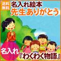 送料無料|卒園記念に幼稚園の先生ありがとう絵本|わくわく物語:名入れ