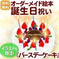 ケーキイラスト付き  誕生日プレゼントオーダーメイド絵本『バースデーケーキ』【A:絵を描く】