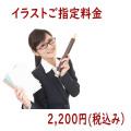 イラスト ご指定料 (オプション) 2200円